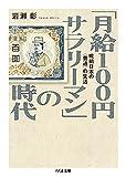 「月給100円サラリーマン」の時代: 戦前日本の〈普通〉の生活 (ちくま文庫)