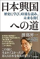 日本興国への道 (歴史に学び、時流を読み、未来を開く)