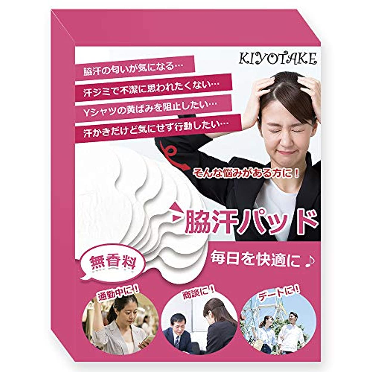 代替スラム街スポーツをする【kiyotake】 レディース 脇汗パッド 汗取り 汗じみ 防臭 防止 対策 女性用 40枚入り