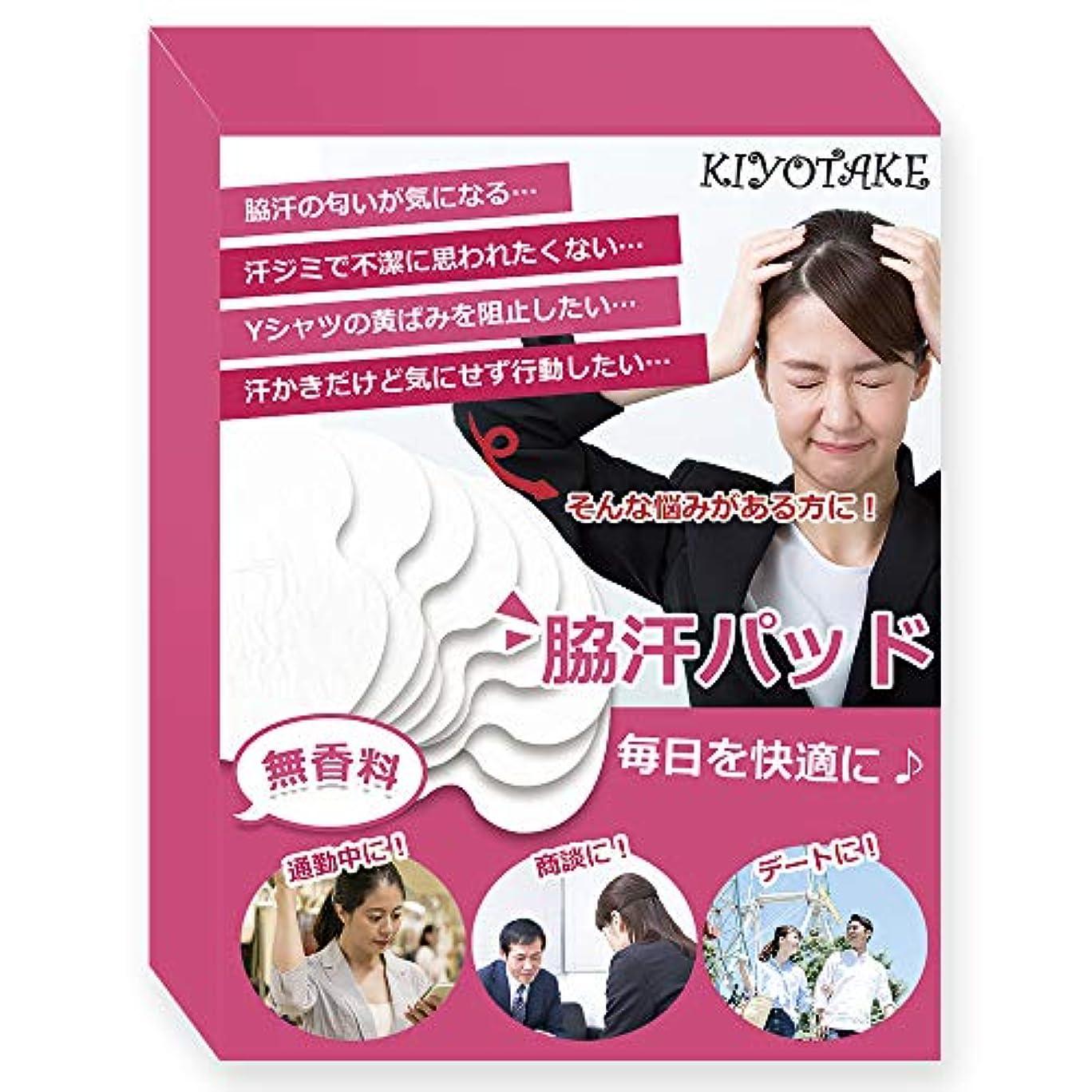 より急ぐ熱心な【kiyotake】 レディース 脇汗パッド 汗取り 汗じみ 防臭 防止 対策 女性用 40枚入り