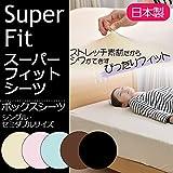 スーパーフィットシーツ ボックス(ベッド用)MFサイズ シングル・セミダブル* (アイボリー)