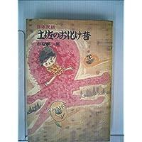 土佐のお化け昔―日本民話 (1975年)