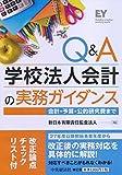 Q&A学校法人会計の実務ガイダンス