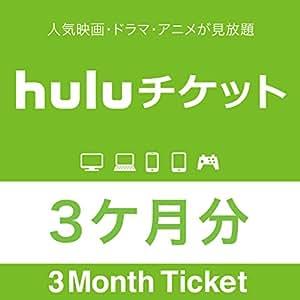 Huluチケット (3ヵ月利用権) オンラインコード版