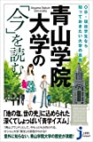 青山学院大学の「今」を読む (じっぴコンパクト新書)
