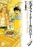 天才ファミリー・カンパニー 4 (幻冬舎コミックス漫画文庫 に 1-4)