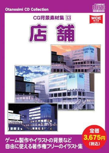 お楽しみCDコレクション「CG背景素材集 13 店舗」