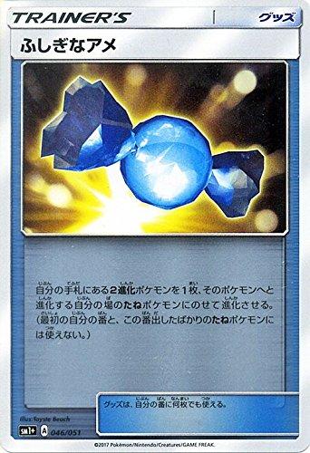 ポケモンカードゲーム サン&ムーン ふしぎなアメ/強化拡張パック サン&ムーン(PMSM1+)/シングルカード