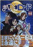 まにぃロード 3 (電撃コミックス)