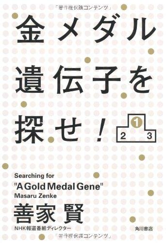 金メダル遺伝子を探せ!の詳細を見る
