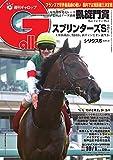 週刊Gallop(ギャロップ) 10月1日号 (2017-09-26) [雑誌]