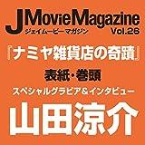 J Movie Magazine(ジェイムービーマガジン) Vol.26 (パーフェクト・メモワール) -