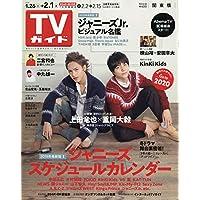 週刊TVガイド(関東版) 2019年 2/1 号 [雑誌]