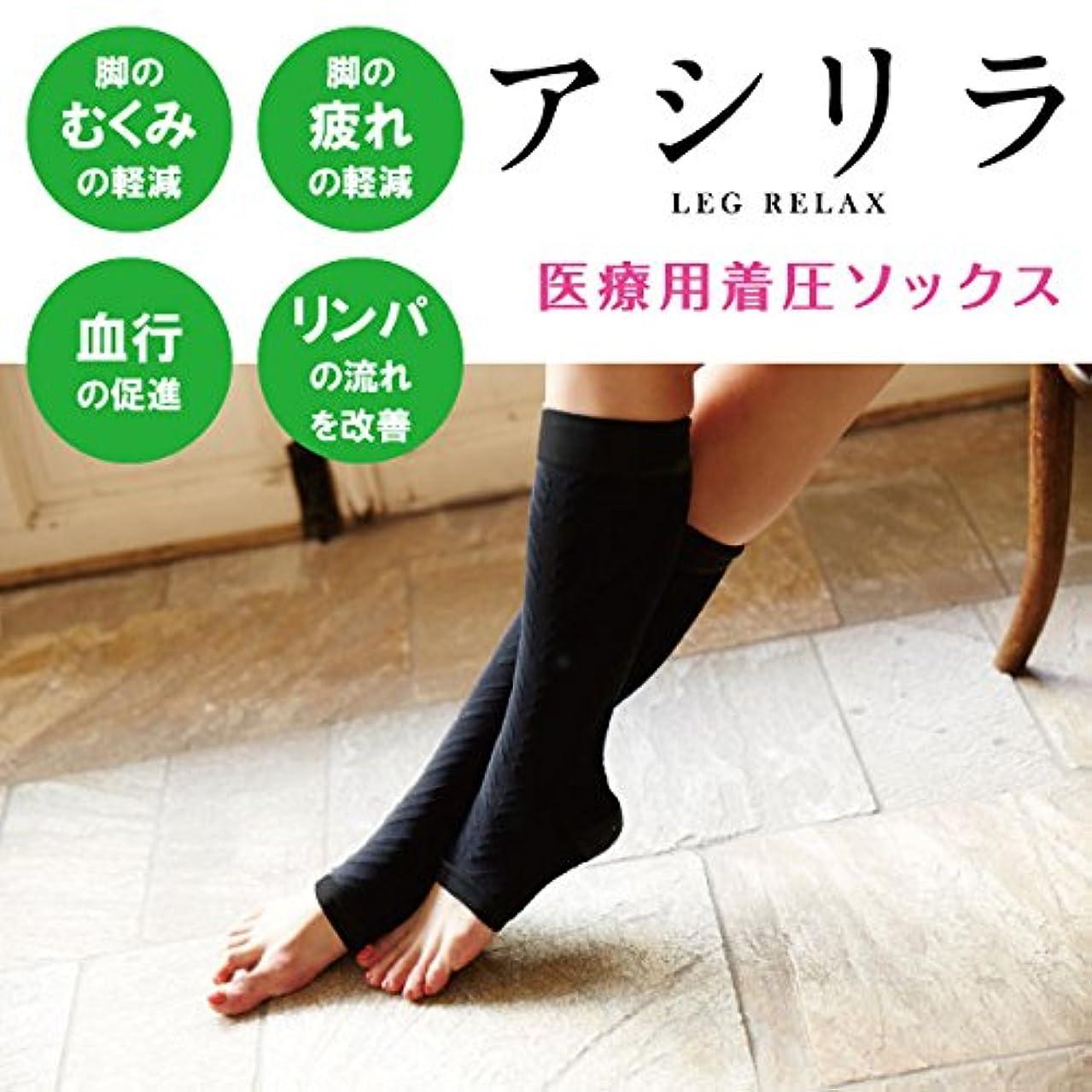 マウスピース程度ここにスリムトビラ    アシリラ (あしりら) ストッキング 足指 オープナー付     医療用 着圧ソックス サイズ:2種 (M~L)