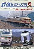 鉄道ピクトリアル 2017年 06 月号 [雑誌]