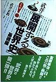 武井の〈展開する世界史〉―基礎編 (受験面白参考書)