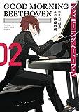 グッドモーニング・ベートーヴェン(2)(完) (ガンガンコミックス)