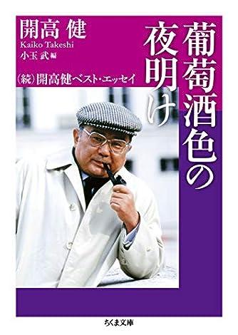 葡萄酒色の夜明け (ちくま文庫)
