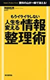もうイライラしない 人生を変える情報整理術 (Mainichi Business Books)