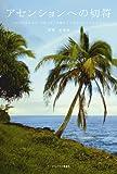 アセンションへの切符 ハワイに伝わるホ・オポノポノの教えとイルカからのメッセージ 画像