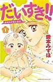だいすき!!?ゆずの子育て日記?(1) (BE・LOVEコミックス)