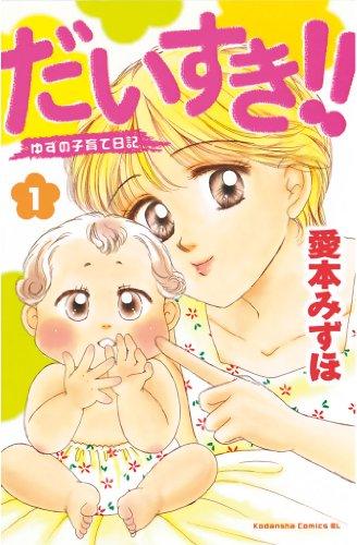 だいすき!!~ゆずの子育て日記~(1) (BE・LOVEコミックス)