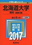 北海道大学(理系-前期日程) (2017年版大学入試シリーズ)