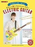 弓木英梨乃が弾いて教える! やさしく弾こう☆エレキ・ギター 【DVD付】