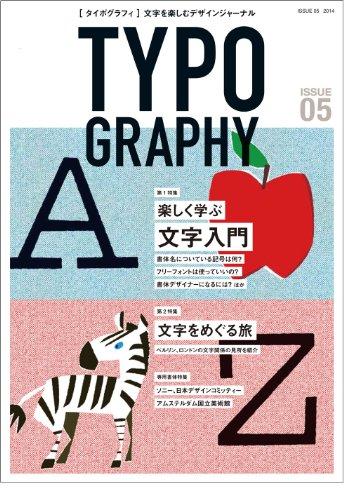 タイポグラフィ05 楽しく学ぶ文字入門の詳細を見る