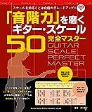 「音階力」を磨くギター・スケール50完全マスター(CD付)
