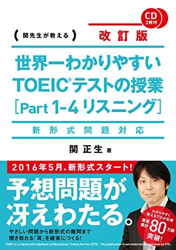 KADOKAWA『世界一わかりやすいTOEICテストの授業[Part1-4リスニング]』