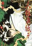 人狼草紙 (4) (ウィングス・コミックス・デラックス)