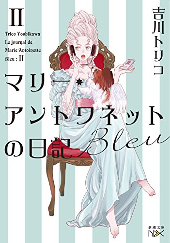 マリー・アントワネットの日記 Bleu (新潮文庫nex)