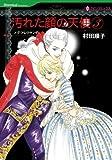 汚れた顔の天使 3 (ハーレクインコミックス)