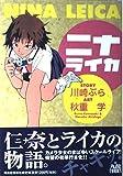 ニナライカ (九竜コミックス)
