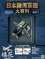 日本陸海軍機大百科 2013年 6/12号 [分冊百科]