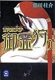 篁・変成秘抄 御霊狩り (学研M文庫)