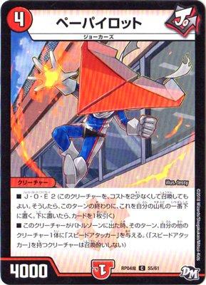デュエルマスターズ新4弾/DMRP-04魔/55/C/ペーパイロット