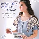 かぎ針で編む春夏こもの&ウエア―おしゃれなアイテム集めました かぎ針編みで手作りしましょ (レディブティックシリーズ no. 3164)