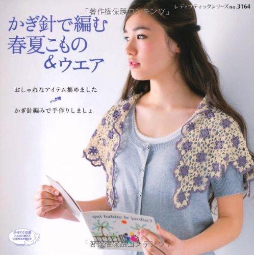 かぎ針で編む春夏こもの&ウエア—おしゃれなアイテム集めましたかぎ針編みで手作りしま (レディブティックシリーズ no. 3164)