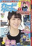 カードゲーマーvol.47 (ホビージャパンMOOK 944)