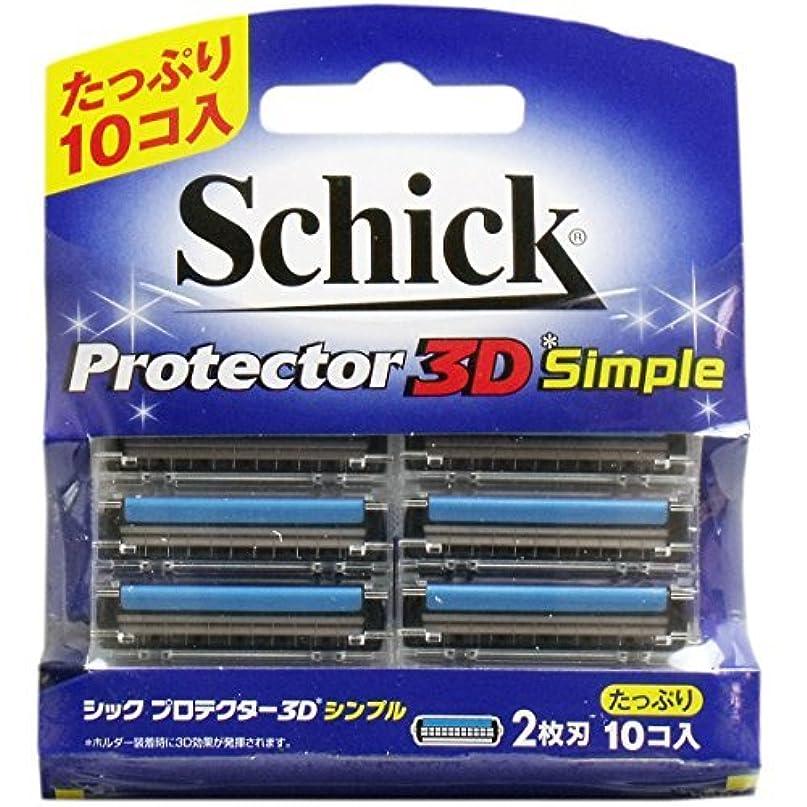 純粋に彫る漏斗シック プロテクター3D シンプル 2枚刃 替刃 10個入