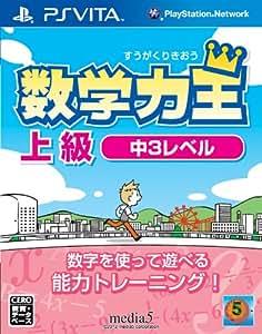 数学力王 上級 中3レベル (2013年発売予定)