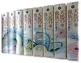 天馬の血族 コミック 全8巻完結セット [コミックセット]