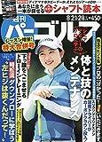 週刊パーゴルフ 2018年 8/21・28 合併号 [雑誌]