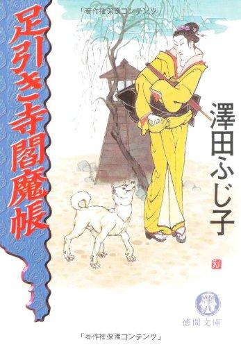 足引き寺閻魔帳 (徳間文庫)