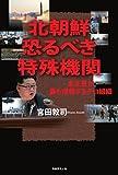 北朝鮮恐るべき特殊機関―金正恩が最も信頼するテロ組織