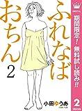 ふれなばおちん【期間限定無料】 2 (マーガレットコミックスDIGITAL)