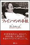 ファインマン / リチャード P. ファインマン のシリーズ情報を見る