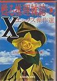 「X」傑作選―甦る推理雑誌〈3〉 (光文社文庫)